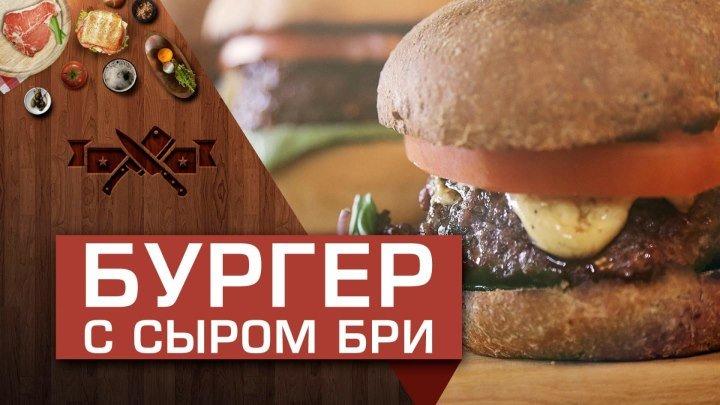 Бургер с сыром бри и карамельным луком [Мужская кулинария]