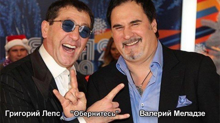 Григорий Лепс и Валерий Меладзе - Обернитесь / клип 2010
