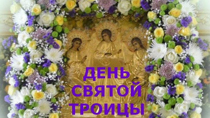 ДЕНЬ СВЯТОЙ ТРОИЦЫ, ПЯТИДЕСЯТНИЦА (очень интересный фильм) Всех с праздником!