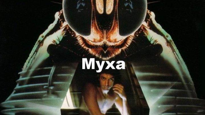 Муха (1986) ужасы, фантастика HDRip-AVC от New-Team P Джефф Голдблюм, Джина Дэвис, Джон Гец, Джой Баушел