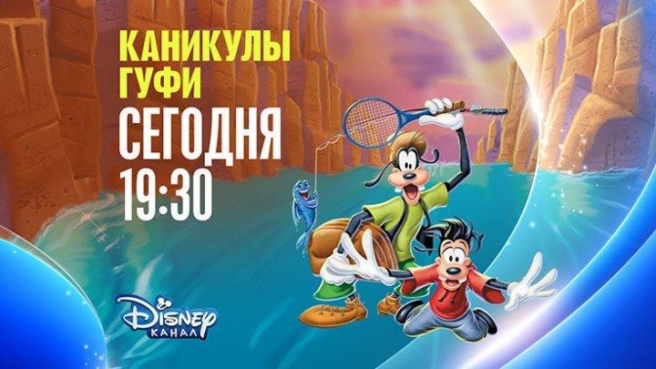 """""""Каникулы Гуфи"""" на Канале Disney!"""