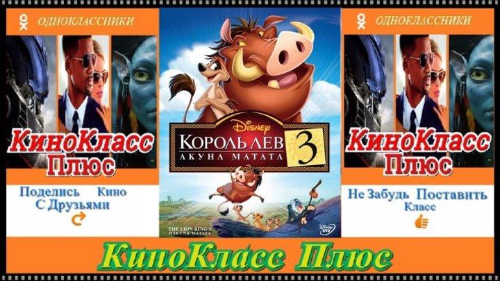 Король Лев 3(HD-720)(2004)-мультфильм,семейный,приключения...