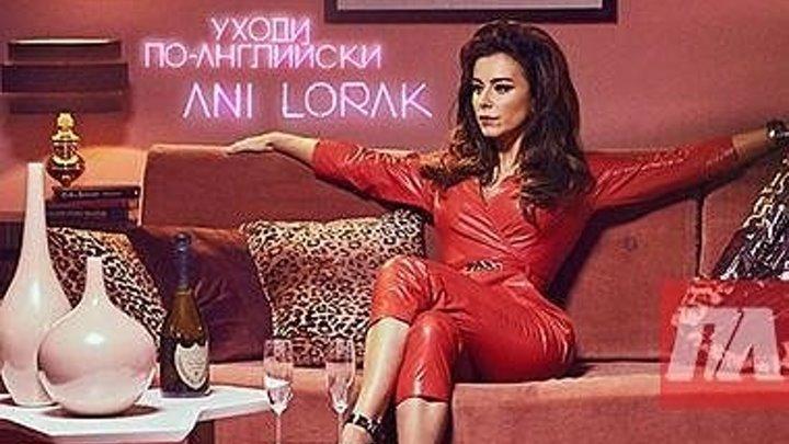 Ани Лорак - Уходи по-английски