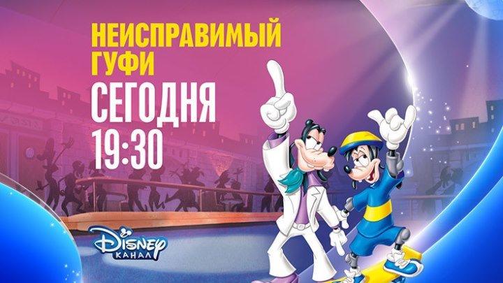 """""""Неисправимый Гуфи"""" на Канале Disney!"""
