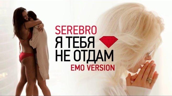 Serebro - Я Тебя Не Отдам (Emo Version) (4K UHD)