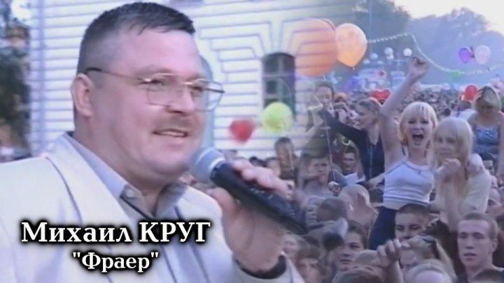 Михаил Круг - Фраер / Тверь 1999