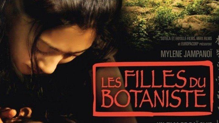 Дочери ботаника 2006 Канал Люк Бессон