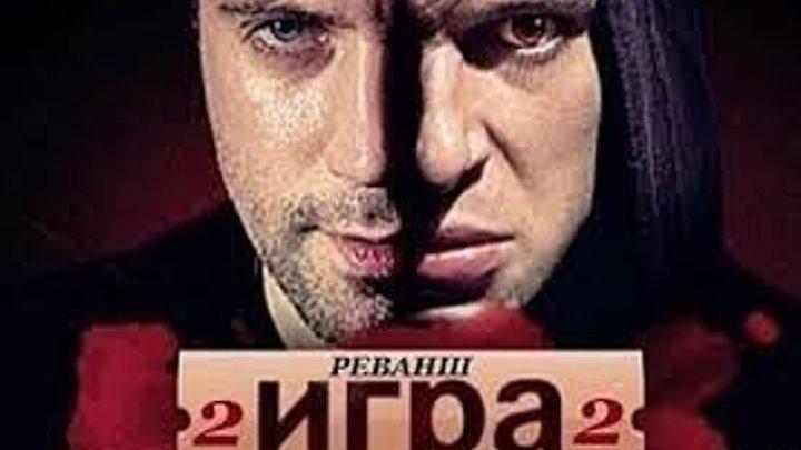 "Игра 2. Реванш, 15 серия,""Любовь и страх"", 2016 год (криминал, детектив) качество Full"