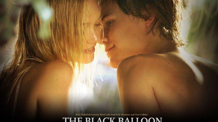 Чёрный шар