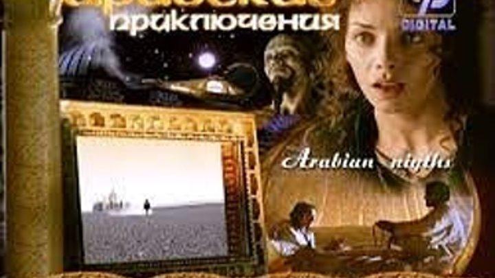 Арабские приключения 1 серия (2000 ) Страна: США.