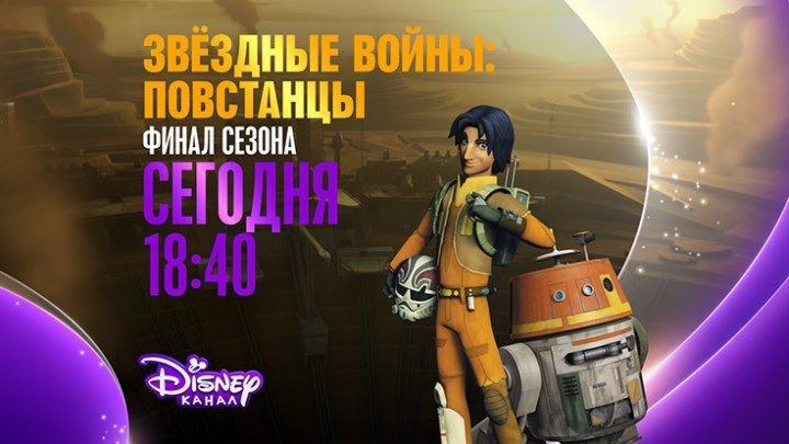 """""""Звёздные войны: Повстанцы"""" на Канале Disney!"""