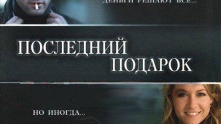 Последний подарок (2006) мелодрама