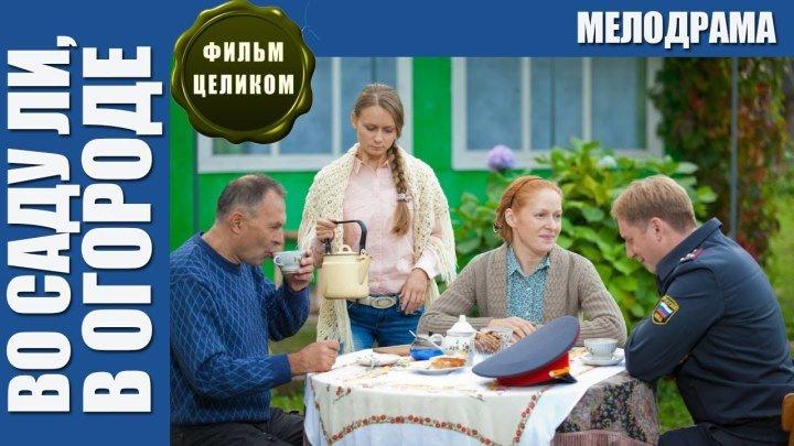 Во саду ли, в огороде [04 из 04] (2012: Мелодрама) HDTVRip