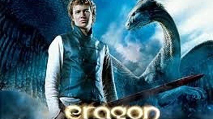 Эрагон (2006) фэнтэзи