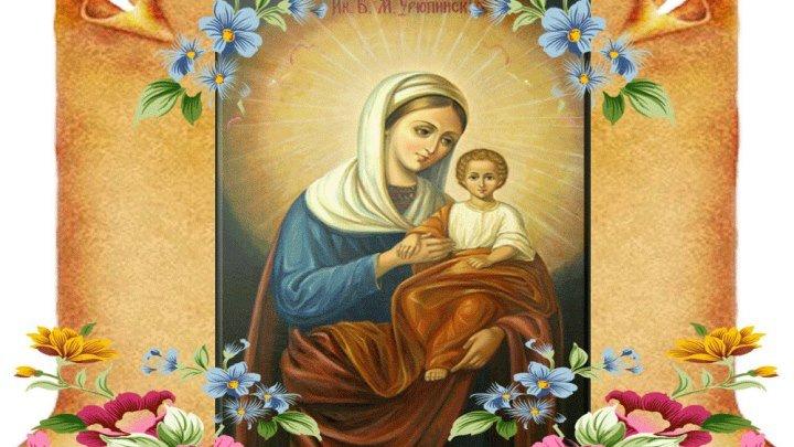 21 июня - Явленная Урюпинская икона Божией Матери. Покровский кафедральный собор. г. Урюпинск