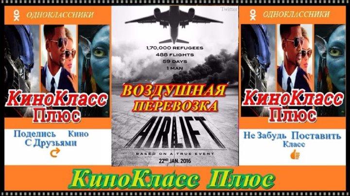 Воздушная перевозка(HD-720)(2015)-боевик,триллер,драма,история-Индия...