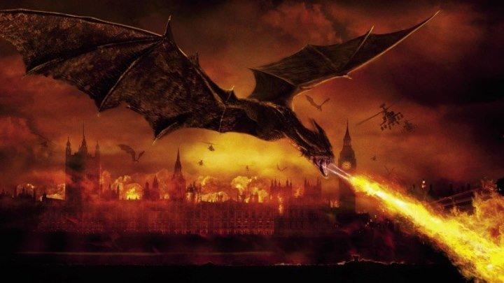 Власть огня (2002) боевик; фантастиа