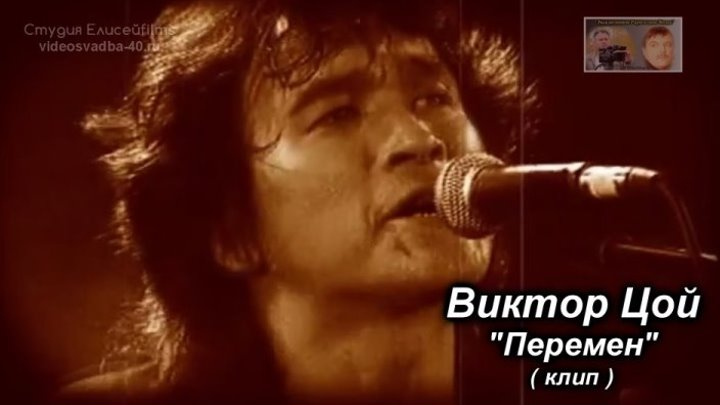 Виктор Цой - Перемен / клип