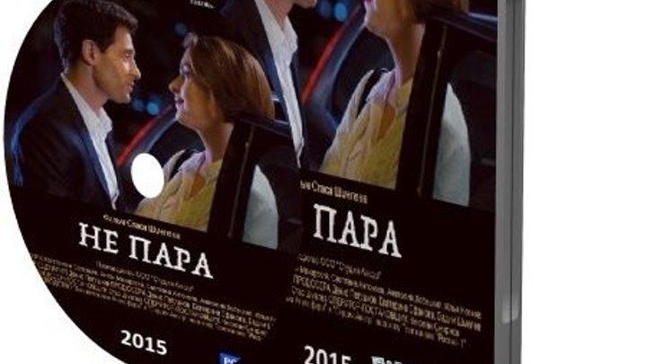«Не пара» (2015) Россия.Мелодрама,детектив.