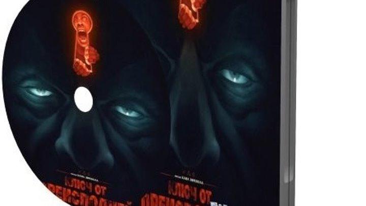 Ключ от преисподней (2015)Ужасы,