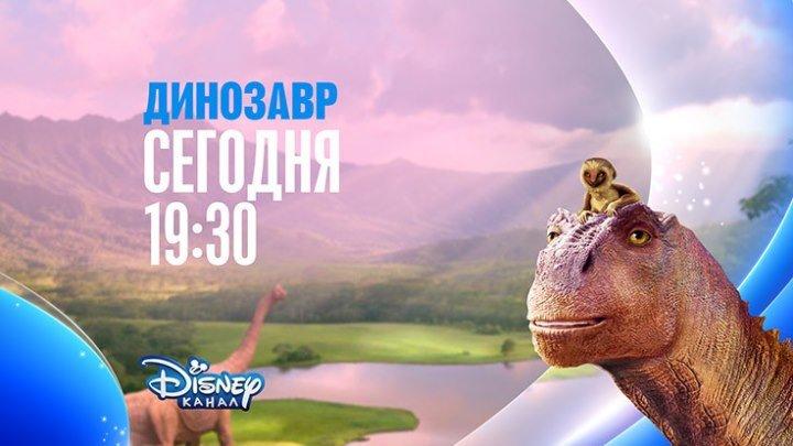 """Динозавр"" на Канале Disney!"