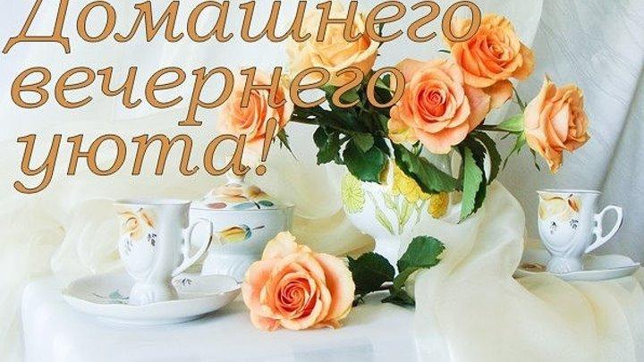 Всем добрый вечер!! Отличного настроения!! Счастье В Моде - Любовь Шепилова