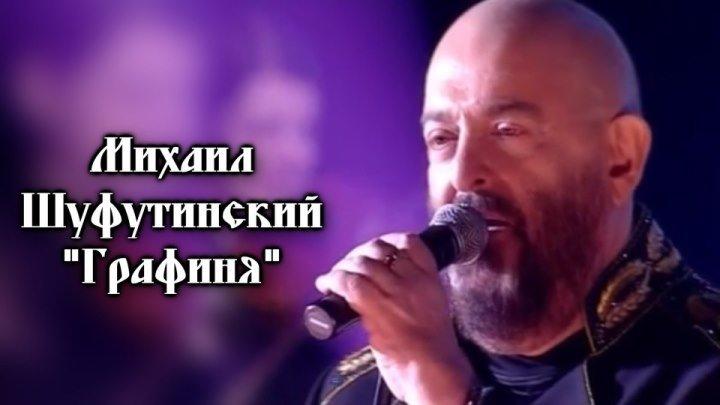 Михаил Шуфутинский - Графиня / 2008