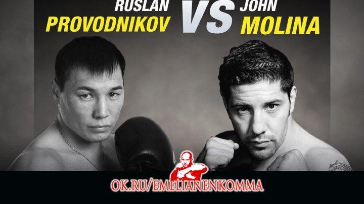 Руслан Проводников vs. Джон Молина. Бокс. 12 июня 2016