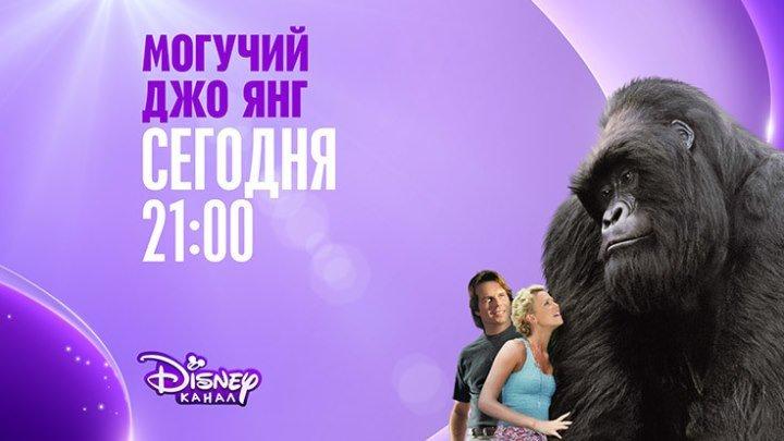"""Могучий Джо Янг"" на Канале Disney!"