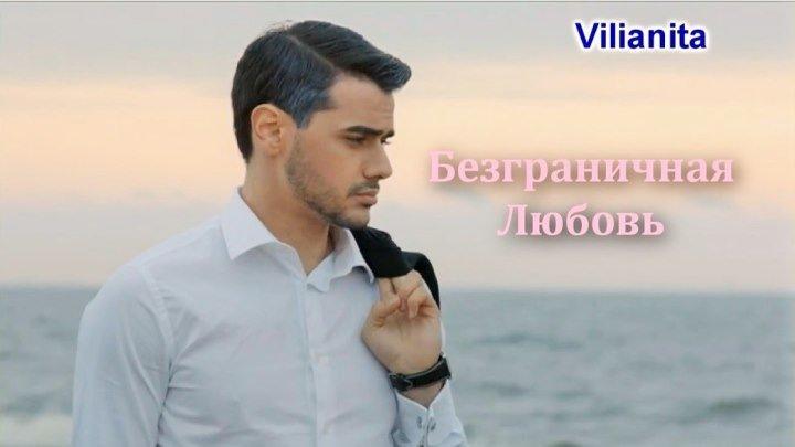 Безграничная любовь - музыка Виталий Кожемяка (фильм Лестница в Небеса ) вторая часть