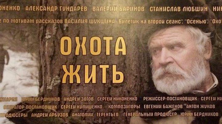 Охота жить (2005 год)