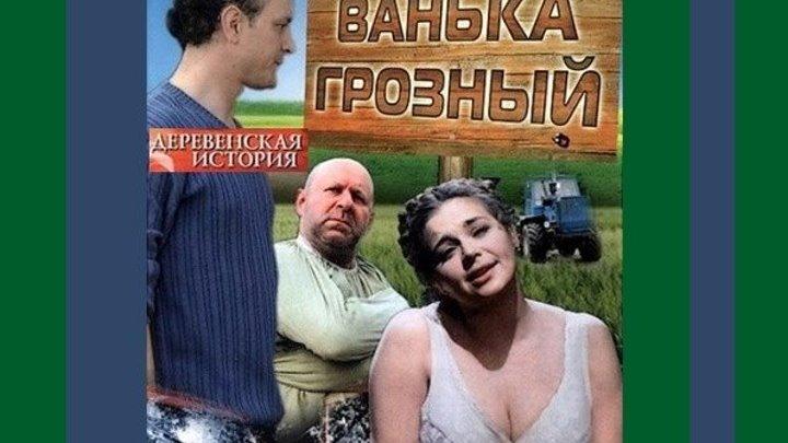 Ванька грозный прикольный фильм