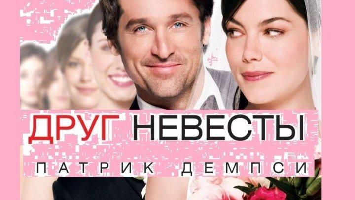 Друг невесты ОБОЛДЕННЫЙ ФИЛЬМ ПРО ДЕРЕВНЮ 2015 русские фильмы 2015