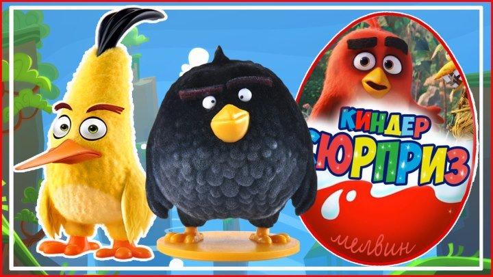 ANGRY BIRDS MOVIE Kinder Surprise Toys - Энгри Бёрдс В Кино Киндер Сюрприз на русском языке.
