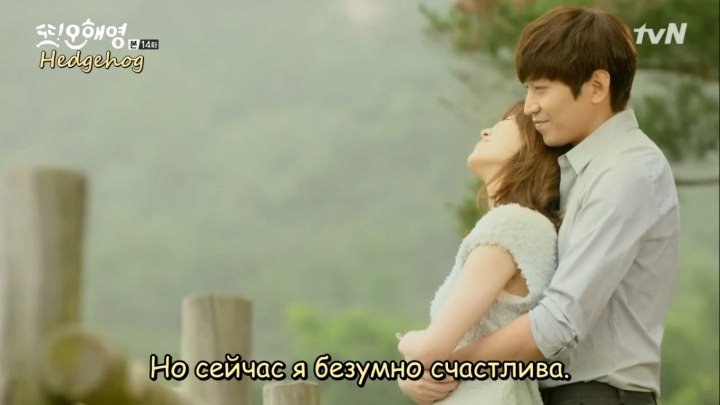 [Hedgehog] Другая О Хе Ен/Another Oh Hae Young/Еще одна О Хе Ён [14/18]