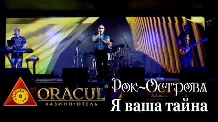 Рок-Острова - Я ваша тайна (казино-отель ORACUL, 27 мая 2016)