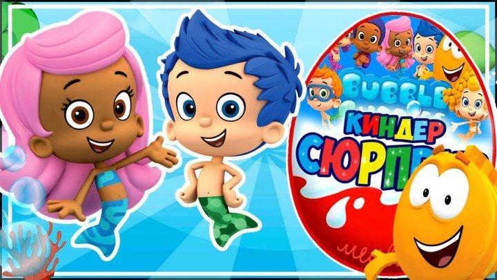 Surprise Eggs. Bubble Guppies - Гуппи и пузырики Киндер сюрприз.