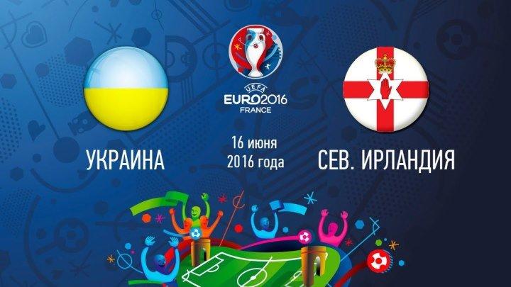 Украина vs Северная Ирландия (0:2) - обзор