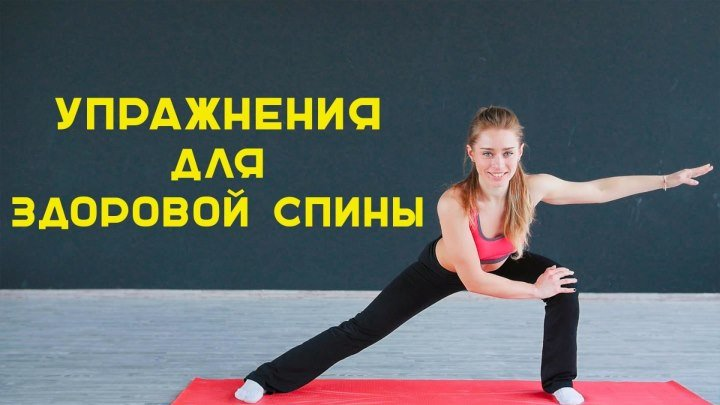 Лучшие упражнения для здоровья спины [Workout _ Будь в форме]