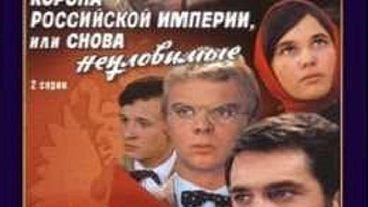 Корона Российской Империи или Снова Неуловимые (1971) Страна: СССР