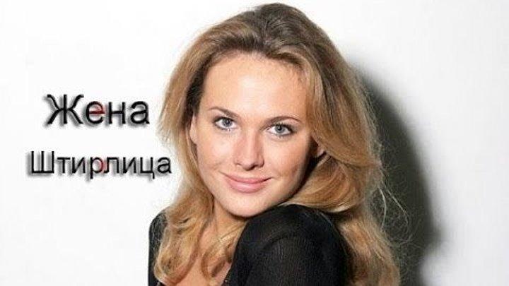 Жена Штирлица ( 2012) Страна: Россия