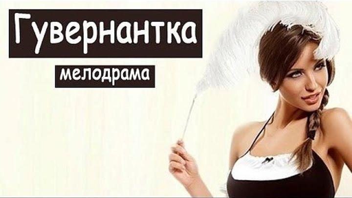 Гувернантка (2009) Страна: Россия.
