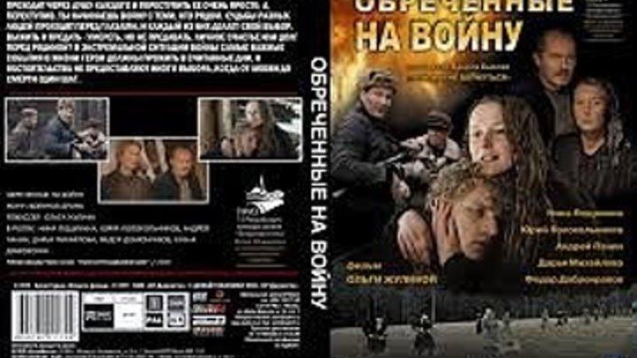 Обреченные на войну (2009) Страна: Россия