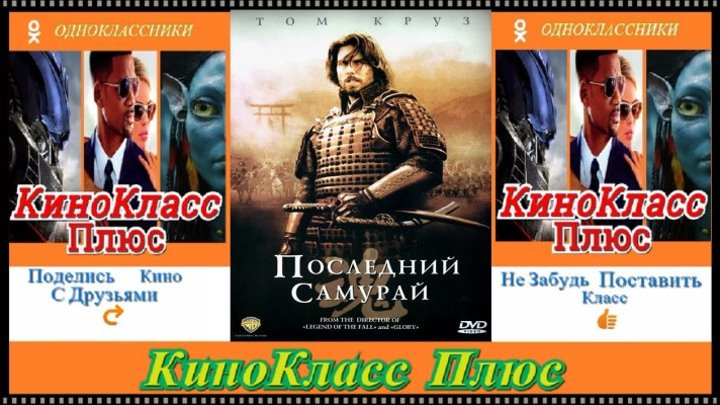Последний самурай(HD-720)(2003)-боевик,драма,военный,история...
