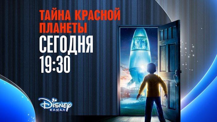 """Тайна Красной планеты"" на Канале Disney!"