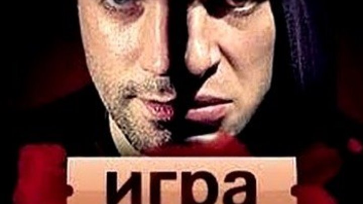 Игра. Реванш (2 сезон: 4,5 и 6 серии из 20) (2016) HDTV 1080i
