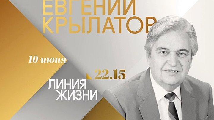 """Евгений Крылатов: """"Я всё время работал"""""""