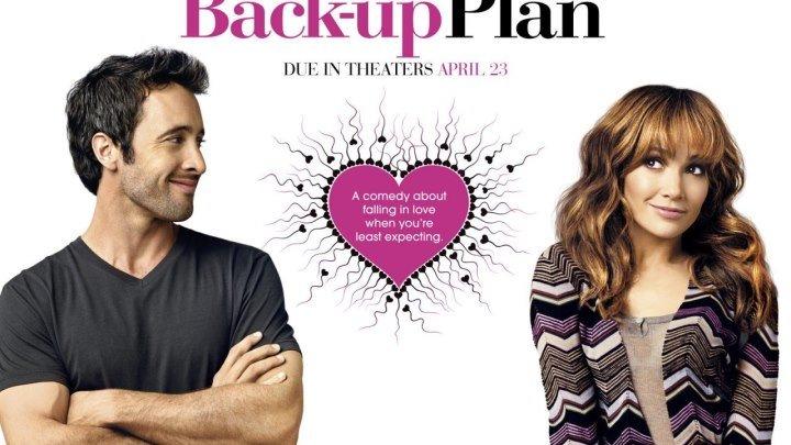 План Б (2010)