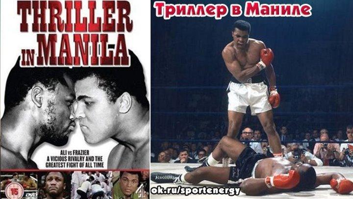 Триллер в Маниле. Мохаммед Али против Джо Фрейзера (2008) жми КЛАСС.