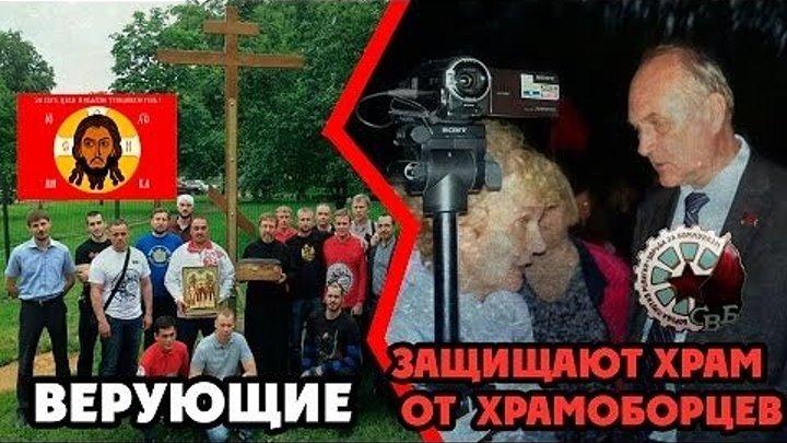 Православных атаковали беснующиеся! Помогите отстоять храм! Максимальный репост!